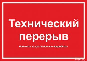 """Табличка """"Технический перерыв"""" красная"""