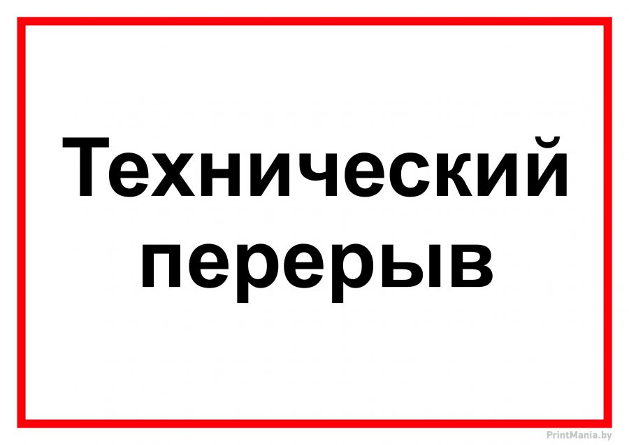 """Табличка """"Технический перерыв"""" размер А4"""