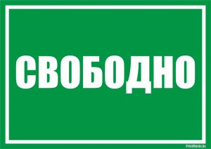 """Свободно"" - зеленая табличка А4 формата"