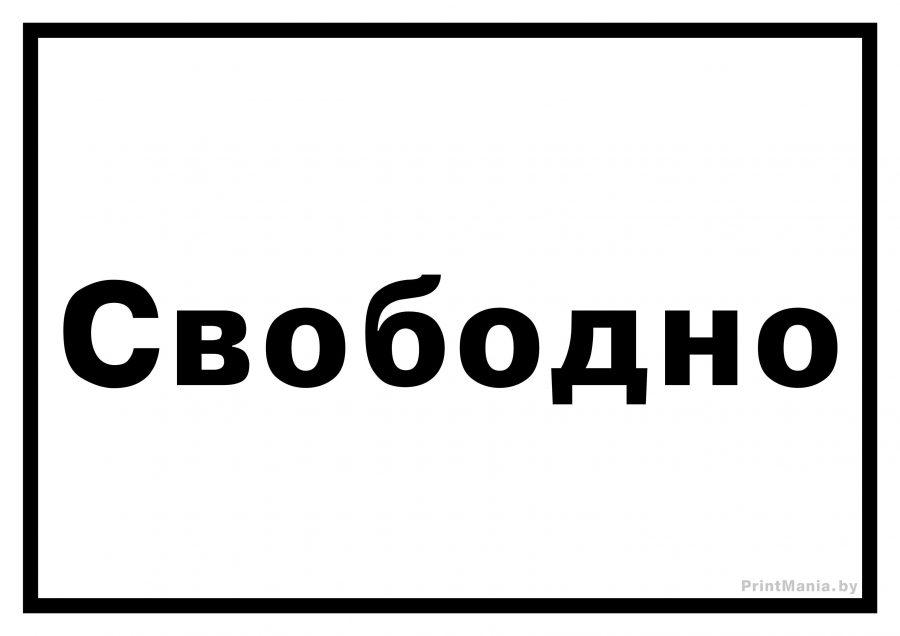 """Табличка с надписью """"Свободно"""""""