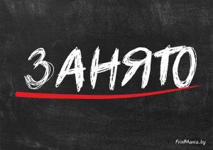 "Табличка ""Занято"" на черном фоне"