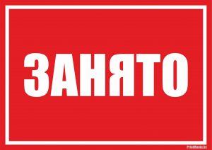 """Занято"" - красная табличка формата А4"