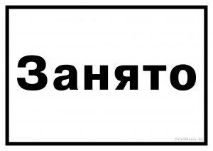 """Табличка """"Занято"""" формата А4"""