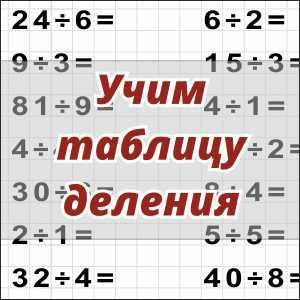Учим таблицу деления
