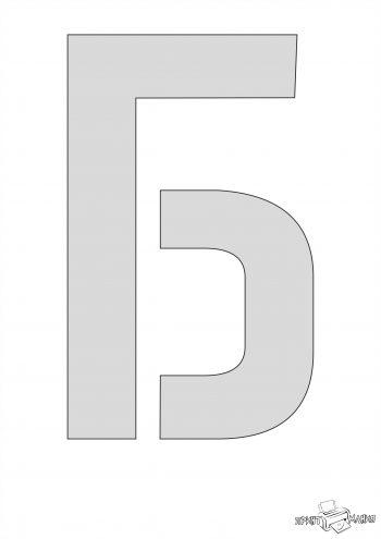 Буква Б - трафарет