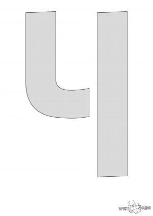 Буква Ч - трафарет