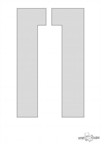 Буква П - трафарет