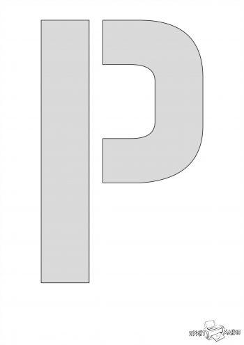 Трафарет буквы Р