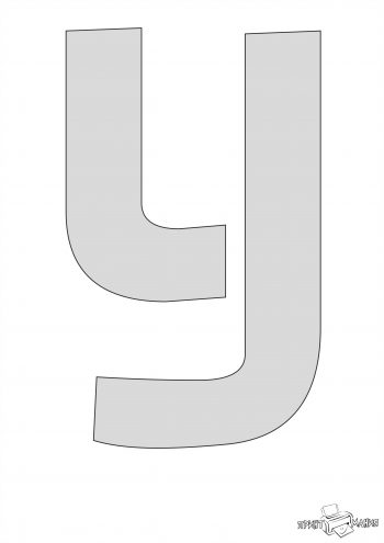 Буква У - трафарет