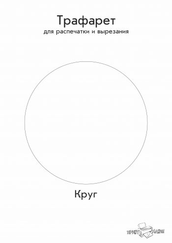Геометрическая фигура - круг для вырезания