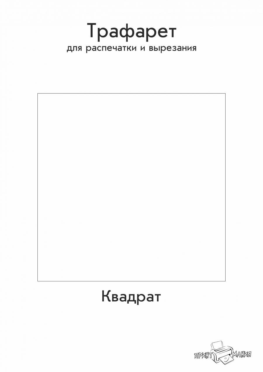 Геометрическая фигура - квадрат для вырезания