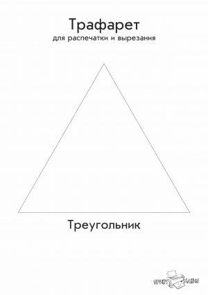 Геометрическая фигура - треугольник для вырезания