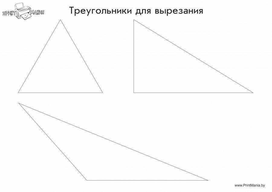 Геометрические фигуры - треугольники