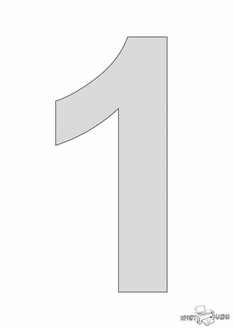 трафареты цифр для вырезания из бумаги распечатать формат а4 красивые