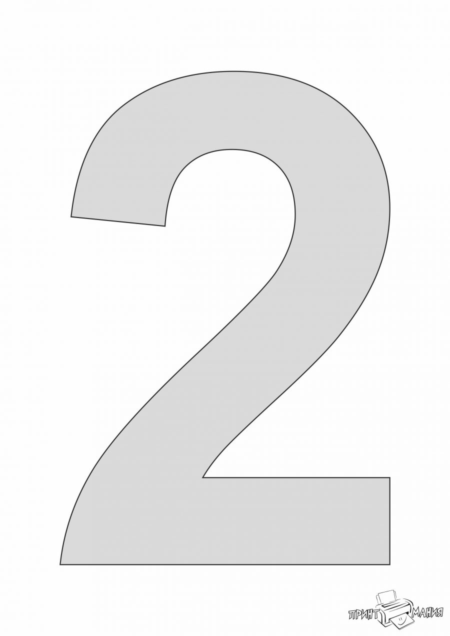 Цифра 2 - трафарет