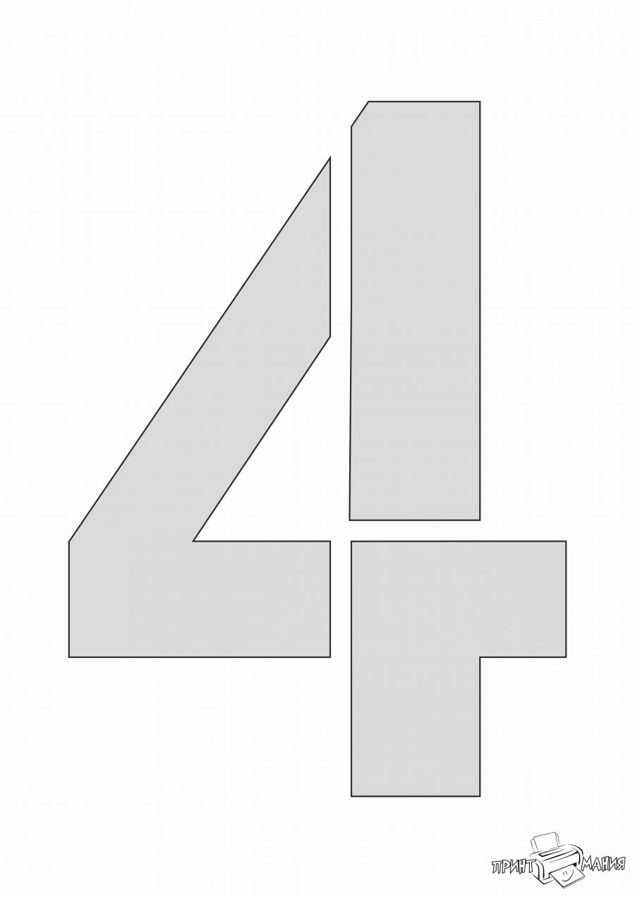 Цифра 4 - трафарет