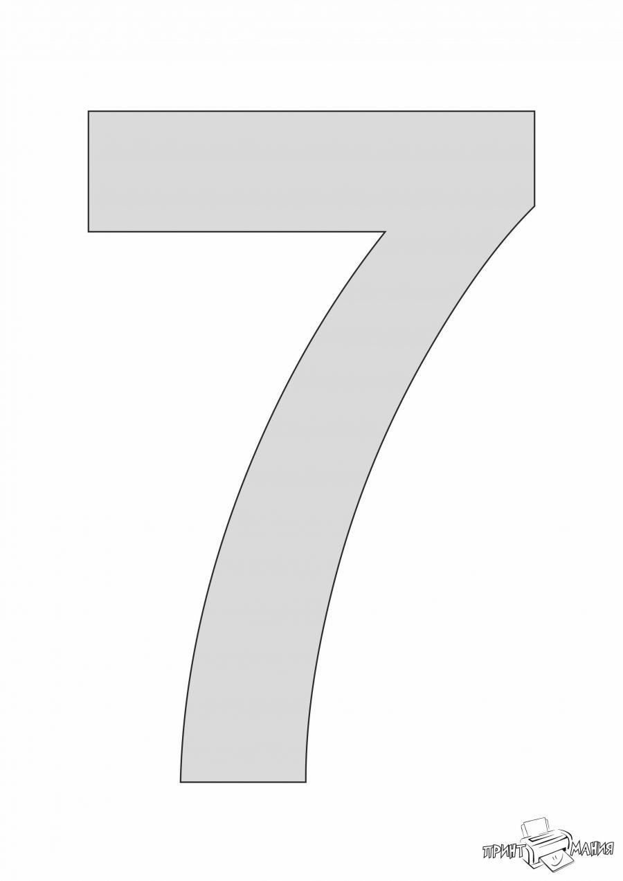 Цифра 7 - трафарет