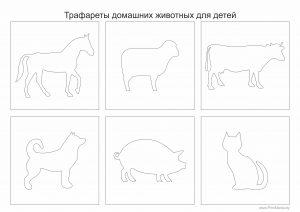 Трафареты домашних животных