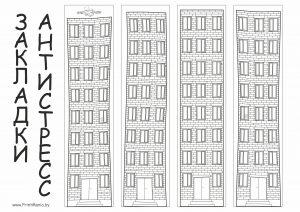 Закладки для книг - раскраска антистресс с буквами ...